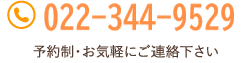 0120-925-115