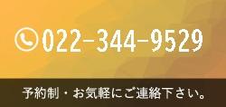 0120-925-115 予約制・お気軽にご連絡下さい。